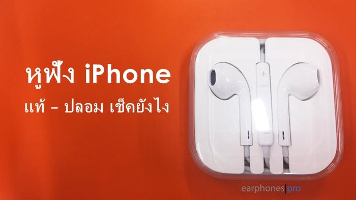"""หูฟัง iPhone แท้ดูยังไง 3 วิธีดูหูฟัง iPhone แท้ง่ายๆ """"เช็คได้เลย"""""""